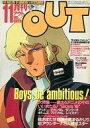 【中古】アニメ雑誌 月刊 OUT 1985年11月号