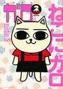 【中古】アニメ雑誌 ガロ 1998年02月号 GARO