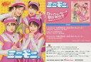 【中古】コレクションカード(ハロプロ)/CD「ロックンロ