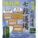 【中古】WindowsXP/Vista/7/8 CDソフト 囲碁塾 七段道場