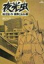【中古】B6コミック 夜光虫 錆びた鉗子(8) / 篠原とおる【タイムセール】