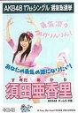 【中古】生写真(AKB48・SKE48)/アイドル/AKB48 須田亜香里/「ポニーテールとシュシュ」特典