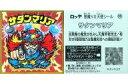 【中古】ビックリマンシール/メタルエンボス/特(ヘッド)/ビックリマン伝説6 メタルエンボス : サタンマリア