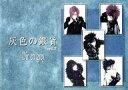 【中古】アイドル雑誌 灰色の銀貨 vol.7 Dir en grey