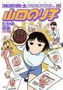 【中古】その他コミック 派遣戦士山田のり子(12) / たかの宗美【画】