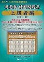 【中古】WindowsXP/Vista/7/8 CDソフト 囲碁塾 練習問題集 上級者編