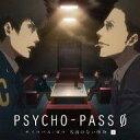【中古】アニメ系CD ドラマCD PSYCHO-PASS サ...