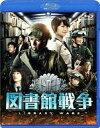 【中古】邦画Blu-ray Disc 図書館戦争 ブルーレイ...
