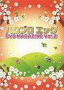 【中古】邦楽DVD ハロプロエッグ DVD MAGAZINE Vol.2