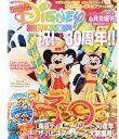 【中古】アニメ雑誌 Disney FAN 2013年6月号 増刊 ディズニーファン