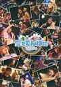 【中古】邦楽DVD でんぱ組.inc / LIVE DVD 愛をでんぱに【02P03Dec16】【画】