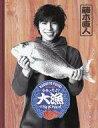 【中古】パンフレット パンフ)NAOHITO FUJIKI Live Tour ver5.0 今年こそっ!? 大漁でSHOW!!【02P03Dec16】【画】