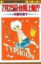 【中古】少女コミック 7月25日(水曜日)台風上陸!? / 沖倉利津子