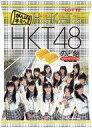 【新品】ガム・キャンディ お菓子◆HKT48 がんばるキミへ! のど飴【タイムセール】【画】