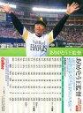 【中古】スポーツ/2009プロ野球チップス第1弾/ソフトバンク/ありがとう王監督カード OSP :