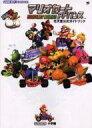 【中古】ゲーム攻略本 GBA マリオカートアドバンス 任天堂公式ガイドブック【中古】afb