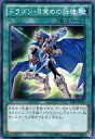 【中古】遊戯王/ノーマル/ゴールドシリーズ 2014 GS06-JP013 [N] : ドラゴン・目覚めの旋律