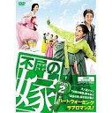 【中古】海外TVドラマDVD 不屈の嫁 DVD-BOX 2