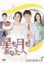 【中古】海外TVドラマDVD 星も月もあなたへ DVD-BOX 3