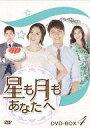 【中古】海外TVドラマDVD 星も月もあなたへ DVD-BOX 4【02P03Dec16】【画】