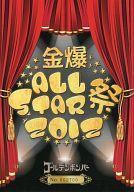 【中古】邦楽DVD ゴールデンボンバー / 金爆ALLSTAR祭 2012 ゴールデンボンバーFCツアー at Zepp Diver City Tokyo【02P05Nov16】【画】