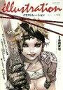 【中古】アニメ雑誌 illustration 2001年03月号 No.128 イラストレーション