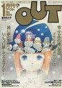 【中古】アニメ雑誌 月刊 OUT 1985年1月号
