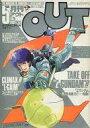 【中古】アニメ雑誌 月刊 OUT 1985年5月号