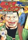 【中古】B6コミック 根こそぎフランケン(完)(8) / 押川雲太朗