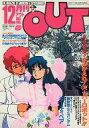 【中古】アニメ雑誌 月刊 OUT 1985年12月号
