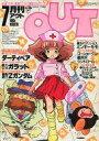【中古】アニメ雑誌 月刊 OUT 1985年7月号
