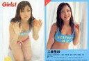 【中古】コレクションカード(女性)/ 01 : 工藤里紗/雑誌「Girls vol.18」 付録トレーディングカード