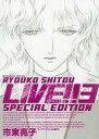 【中古】B6コミック LIVE!!スペシャル版(3) / 市東亮子