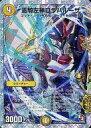 【中古】デュエルマスターズ/プロモ/光/コロコロコミック2014年2月号付録 P81/Y12 [プロモ] : 霊騎左神ロラパルーザ