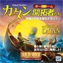 【新品】ボードゲーム カタンの開拓者たち 拡張セット 探検者と海賊版 日本語版 (Die Siedl