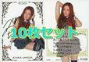 【中古】アイドル(AKB48・SKE48)/AKB48トレーディングコレクション R108R : 【10枚セット】梅田彩佳/箔押しカード/AKB48トレーディングコレクション【05P24Feb14】【画】