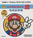 【中古】ファミコンソフト(ディスクシステム) スーパーマリオブラザーズ2 (箱説なし)