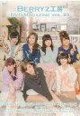 【中古】その他DVD Berryz工房 DVD MAGAZINE Vol.30