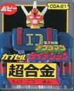 【中古】トレーディングフィギュア CGA-21 ダイデンジン 「HG カプセル超合金 PART5」