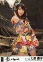 【中古】生写真(AKB48 SKE48)/アイドル/AKB48 大島優子/CD「前しか向かねえ」劇場盤特典