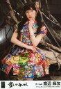 【中古】生写真(AKB48 SKE48)/アイドル/AKB48 渡辺麻友/CD「前しか向かねえ」劇場盤特典
