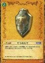 【中古】ドラゴンクエストTCG/アンコモン/ぼうぐ/ドラゴンクエスト トレーディングカードゲームブースターパック第1弾 -冒険のなかま達- 01-097 [アンコモン] : てつのたて【タイムセール】