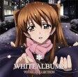 【中古】アニメ系CD TVアニメ「WHITE ALBUM2」VOCAL COLLECTION【画】
