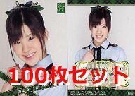 【中古】アイドル(AKB48・SKE48)/SKE48トレーディングコレクションpart3 R098 : 【100枚セット】梅本まどか/ノーマルカード/SKE48トレーディングコレクションpart3