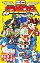 【中古】少年コミック SDガンダムフォース(2) / あおきけい