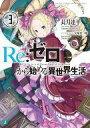 【中古】ライトノベル(文庫) Re:ゼロから始める異世界生活(3) / 長月達平【画】【中古】afb