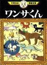 【中古】B6コミック ワンサくん(手塚治虫漫画全集) / 手塚治虫