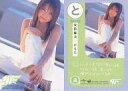 【中古】コレクションカード(女性)/CD「卒業」特典 と : 安倍麻美/CD「卒業」特典
