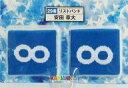 【中古】アクセサリー(非金属)(男性) 安田章大(ブルー) 29番リストバンド(2個セット) 「セブンイレブン×関ジャニ∞ 当りくじ」