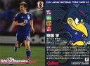 【中古】スポーツ/レギュラーカード/サッカー日本代表チームチップス2014/横浜 F・マリノス 24 : 齋藤学